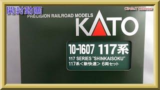 【開封動画】Nゲージ KATO 10-1607 117系 新快速6両セット【鉄道模型】
