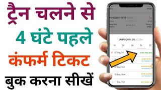 how to book train tickets current booking in Hindi 2020 | Confirm Ticket Kaise Book Kare Lockdown me