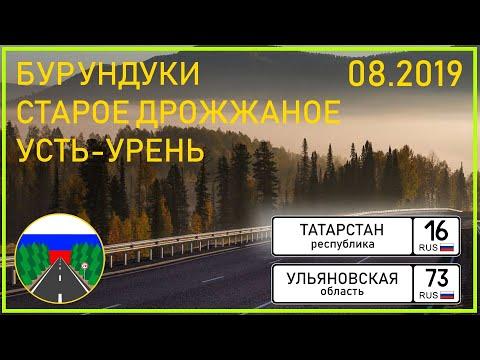 Дороги России. Бурундуки (от Р241) - Дрожжаное - Шатрашаны - Усть-Урень