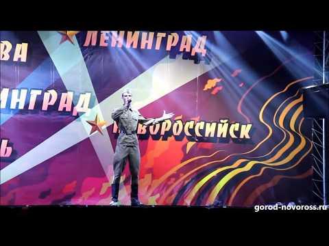 Театрализованный концерт Непокоренные в Новороссийске. 9 мая 2015. 1 часть