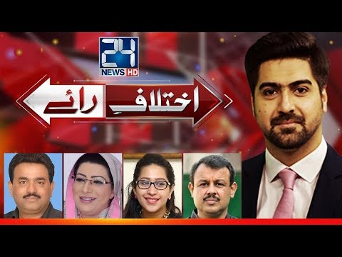 Ikhtilaf E Raye - 3 January 2018 - 24 News HD