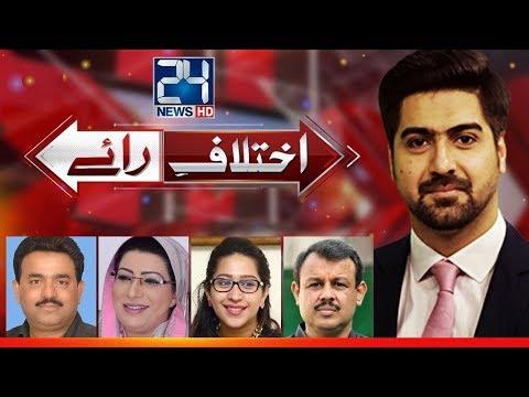 Ikhtilaf E Raye - 3 January 2018 - 24 News HD