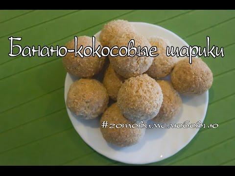 Рецепт Банано-кокосовые шарики