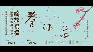 20191018 【綻放祝福—陳惠美的纏花世界】開幕及新書發表會影片縮圖