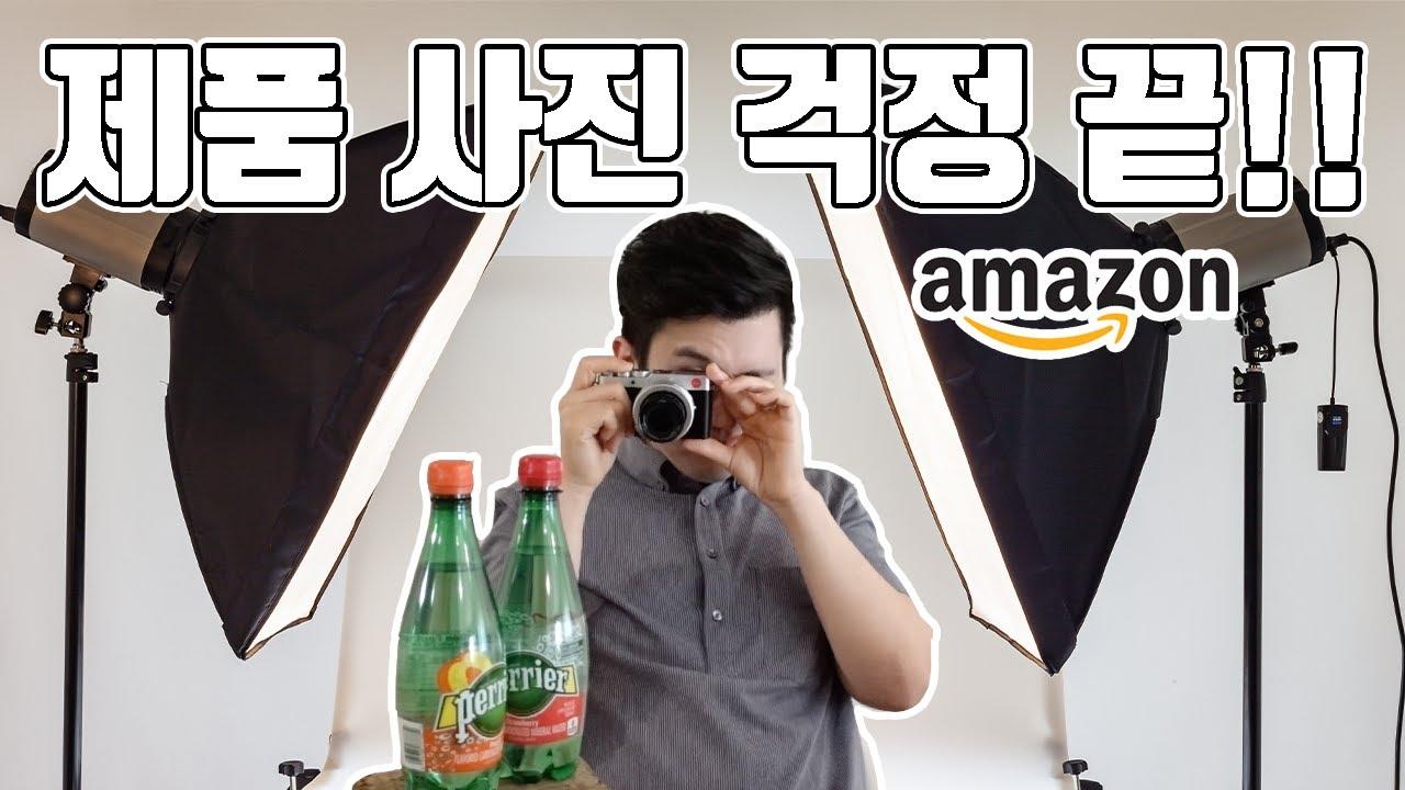 아마존 창업에서 절대적으로 필요한 제품 사진 - 사진만 잘 찍어도 매출이 오른다?