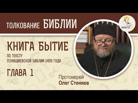 Книга Бытие. Глава 1. Протоиерей Олег Стеняев. Библия