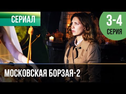 ▶️ Московская борзая 2 сезон - 3 и 4 серия - Мелодрама | Фильмы и сериалы - Русские мелодрамы
