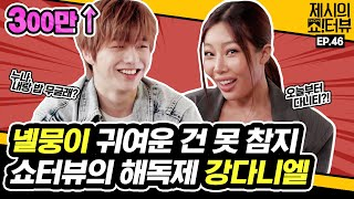 Kang Danie comes to detoxicate Showterview! 《Showterview with Jessi》 EP.46 by Mobidic
