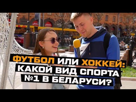 ФУТБОЛ ИЛИ ХОККЕЙ: КАКОЙ ВИД СПОРТА №1 В БЕЛАРУСИ