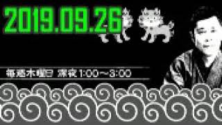 パケット節約【超軽量】岡村隆史オールナイトニッポン 2019年9月26日