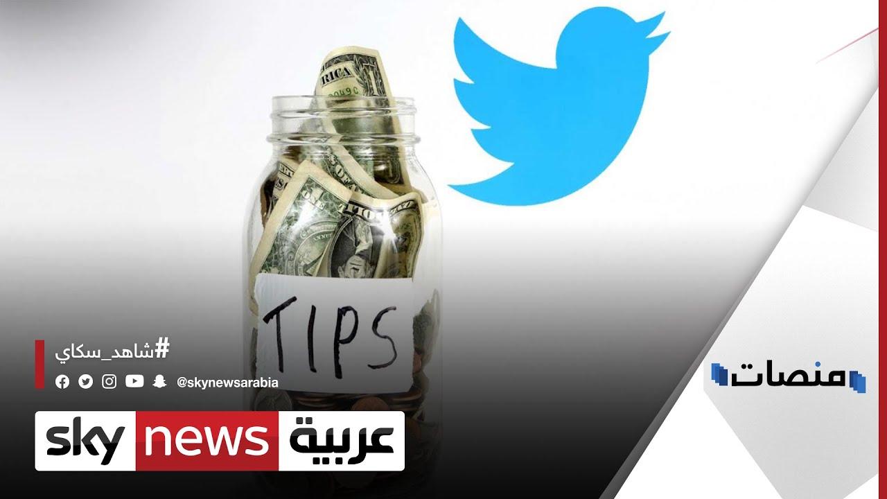 تويتر تضيف ميزة إعطاء -البقشيش- لأصحاب التغريدات المؤثرة |#منصات  - 17:59-2021 / 5 / 8