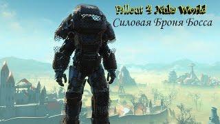 Fallout 4 Nuka World Силовая Броня Кольтера