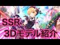 実況【デレステ】SSRのボイス&3Dモデル紹介【恒常宮本フレデリカ】