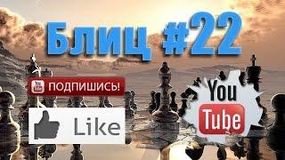 Шахматные партии #22 смотреть шахматы видео онлайн на русском ♕ Live blitz chess online(Весь плейлист: http://goo.gl/AfuXAc Плейлисты шахматного канала: ▻ Шахматные партии «Блиц» (LIVE Blitz Chess): http://goo.gl/AfuX..., 2015-01-24T20:49:28.000Z)
