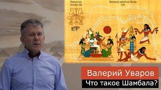 Что такое Шамбала. Валерий Уваров
