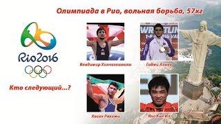 Вольная борьба на ОИ-2016, вес 57кг главные претенденты на звание Олимпийского Чемпиона! Обзор.