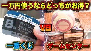 【一番くじVSゲーセン】一万円使うならどっちの方が得するの!?【検証】