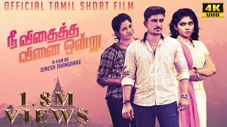Nee Vithaitha Vinai Ondru -Tamil Short Film   4K   Chinnathambi Sevanthi   Periyasamy (Eng Subs)