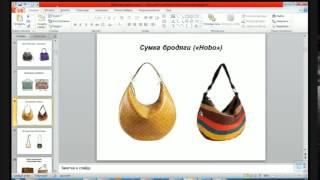 видео Как правильно выбрать кожаные женские летние сумки?