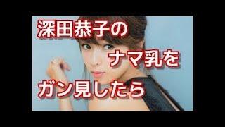 【驚愕】深田恭子のナマ乳をガン見した結果. 〈オススメ動画〉 深田恭子...