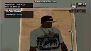 Как скачать новую одежду на GTA San Andreas