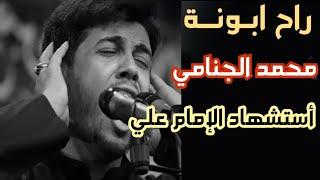 محمد الجنامي لطميات استشهاد الامام علي عليه السلام مؤثرة جدا راح ابونة