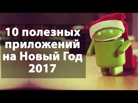 Скачать Новогодние фоторамки 2017 на Андроид