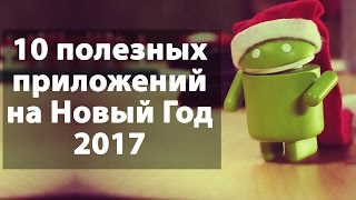 Андроид приложения на Новый Год 2017 | Новогодние стихи, песни, сказки, обои, развлечения, рецепты