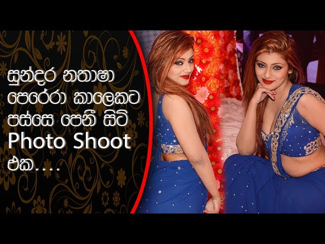 ?????? ????? ?????? ?????? ????? ???? ???? Photo Shoot ??..Nathasha perera with saree