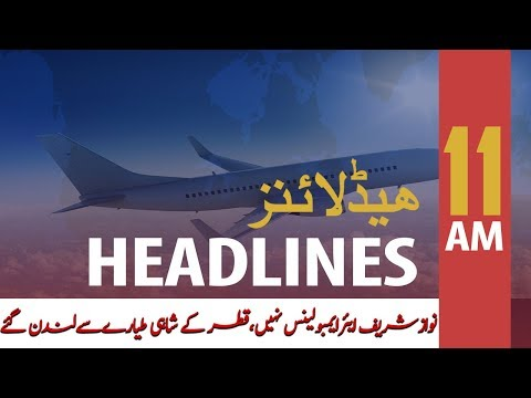ary-news-headlines-|-nawaz-sharif-used-the-royal-plane,-not-air-ambulance-|-11-am-|-20-nov-2019