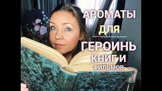 Ароматы для героинь книг и кино!