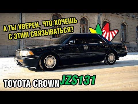 Зачем нужна старая машина и сколько стоит с ней жить - Toyota CROWN JZS131