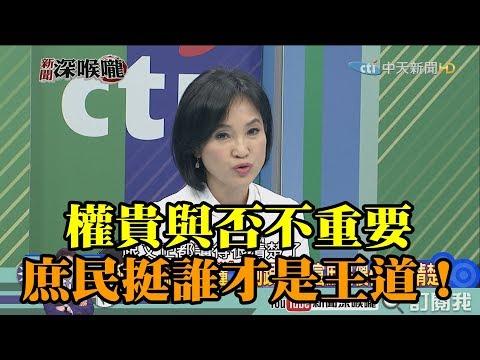 《新聞深喉嚨》精彩片段 KMT誰接地氣? 權貴與否不重要 庶民挺誰才是王道!