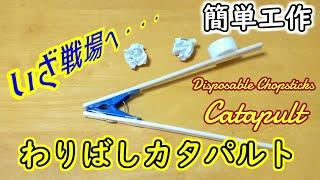 【簡単工作010】わりばしカタパルト~最も簡単な投石機 Disposable Chopsticks Catapult