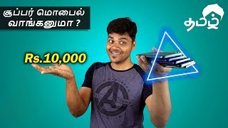 TOP 5 Best Mobile Phone ₹10,000 Budget  🔥🔥🔥 January 2020