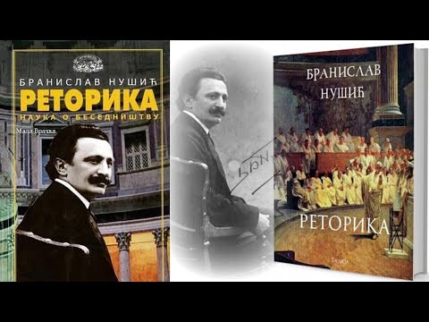 Branislav Nušić – RETORIKA / Nauka o besedništvu (Tekst)