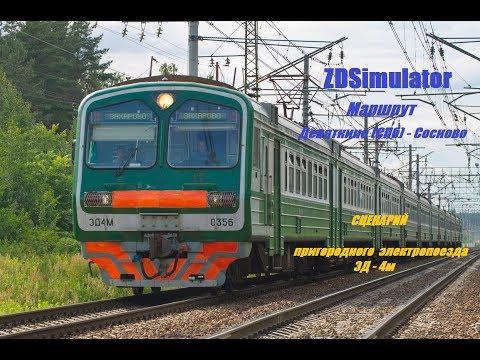 ZDSimulator Пригородный Поезд №6553 по маршруту Девяткино(СПб)-Сосново V.2.5
