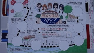 茨城交通水浜線、歴史探訪ガルパンスタンプラリーです!