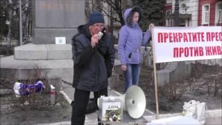 митинг против отстрела бездомных животных. 25 марта 2017. Воронеж
