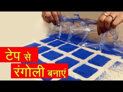 Download Youtube: Easy & Beautiful Rangoli Designs for Diwali | सेलो टेप से बनाये Rangoli Easy and Simple Design