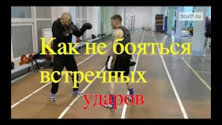Бокс: как не бояться встречных ударов/Boxing: how to not be afraid of counter-punches
