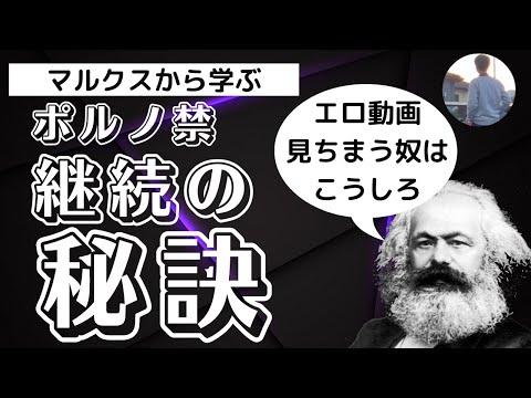 ドイツの哲学者マルクスから学ぶポルノ禁継続の秘訣