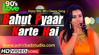 Bahut Pyaar Karte Hain (Female) | Saajan | Madhuri Dixit | Romantic Song | Cover by Meghna Shree