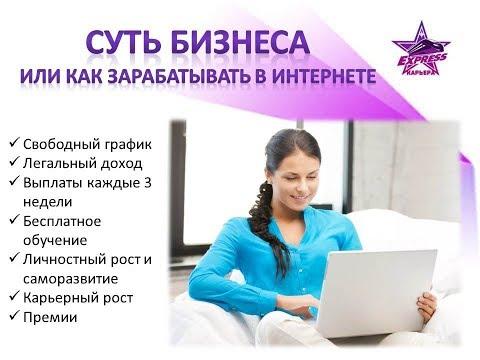 суть работы онлайн