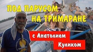 Катание на тримаранах по Бердскому заливу с командой Анатолия Кулика(В рамках форума