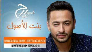 Hamada Helal Remix  - Bent El Osoll 2016 ( Dj Marwen Mix Remix 2016 ) Jingle 2017 Video