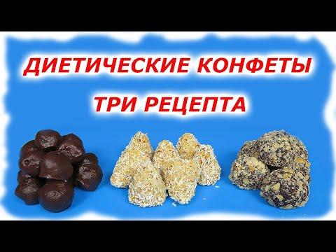 Диетические конфеты в домашних условиях рецепт