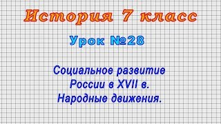 История 7 класс (Урок№28 - Социальное развитие России в XVII в. Народные движения.)