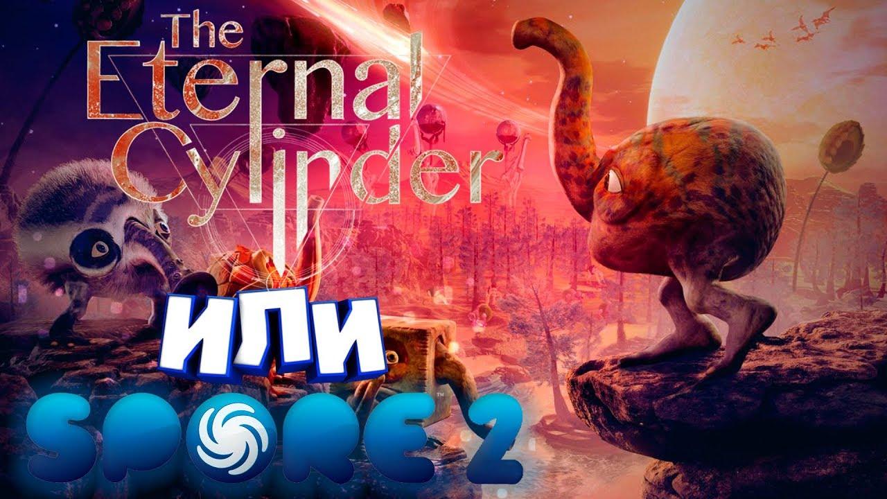 The Eternal Cylinder | Обзор игры | На русском | Стоит ли покупать?
