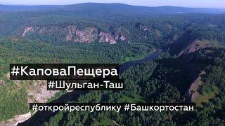 видео Капова пещера (Шульган-Таш)